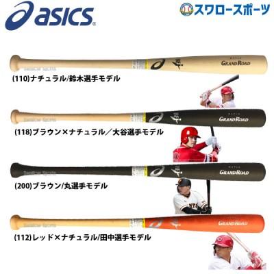 【即日出荷】 送料無料 アシックス ベースボール ASICS 限定 硬式 木製バット BFJ GRAND ROAD グランドロード 3121A498
