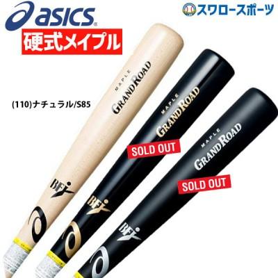 【即日出荷】 送料無料 アシックス ベースボール ASICS 限定 硬式 木製バット BFJ GRAND ROAD グランドロード 3121A499