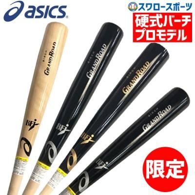 【即日出荷】 送料無料 アシックス ベースボール ASICS 限定 硬式 木製バット BFJ GRAND ROAD グランドロード 3121A500