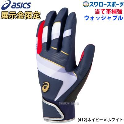 【即日出荷】 アシックス ベースボール ASICS 限定 バッティンググローブ バッティンググローブ 両手用 3121A501