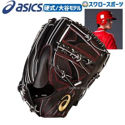 【即日出荷】 送料無料 アシックス ベースボール 硬式グローブ グラブ 投手用 大谷モデル 高校野球対応 3121A509