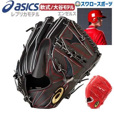 【即日出荷】 送料無料 アシックス ベースボール 軟式グローブ グラブ 投手用 大谷モデル 高校野球対応 3121A510 グローブ 軟式