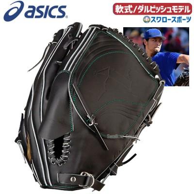 【即日出荷】 送料無料 アシックス ベースボール 軟式グローブ グラブ 投手用 ダルビッシュモデル 3121A512 ピッチャー用