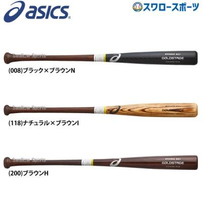 【即日出荷】 アシックス ベースボール ASICS 軟式木製バット 軟式 木製バット ゴールドステージ 3121A522