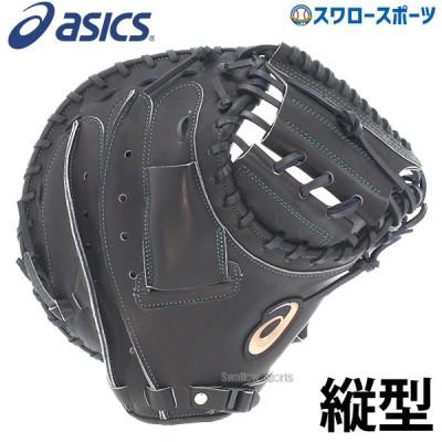 アシックス ベースボール 硬式 キャッチャーミット NEOREVIVE ネオリバイブ 捕手用 3121A526