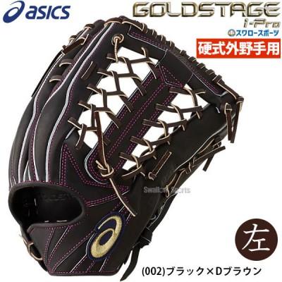 送料無料 アシックス ベースボール 硬式グローブ グラブ ゴールドステージ i-Pro 外野手用 高校野球対応 大人 外野 3121A534 ASICS