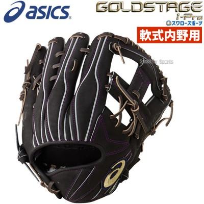【即日出荷】 送料無料 アシックス ベースボール 軟式グローブ グラブ ゴールドステージ i-Pro 内野手用  大人 3121A556  ASICS