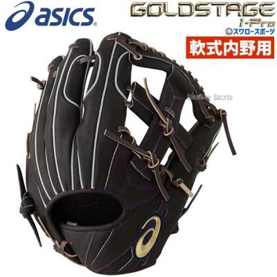 【即日出荷】 アシックス ベースボール 軟式グローブ グラブ ゴールドステージ i-Pro 内野手用  大人 3121A557 ASICS