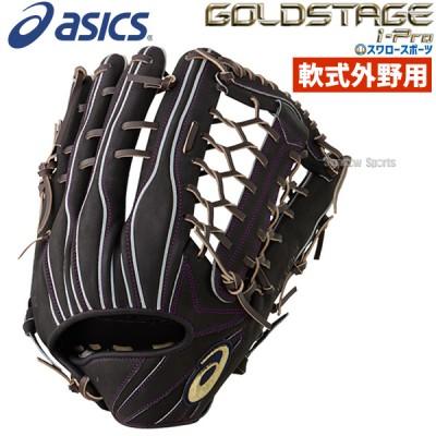 【即日出荷】 アシックス ベースボール 軟式グローブ グラブ ゴールドステージ i-Pro 外野手用  大人 3121A558 ASICS