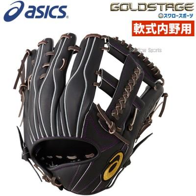 【即日出荷】 アシックス ベースボール 軟式グローブ グラブ ゴールドステージ 内野手用 大人 3121A561 ASICS