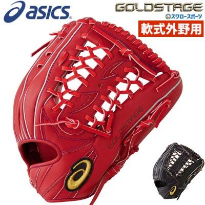 【即日出荷】 アシックス ベースボール 軟式グローブ グラブ ゴールドステージ 外野手用 大人 3121A563 ASICS