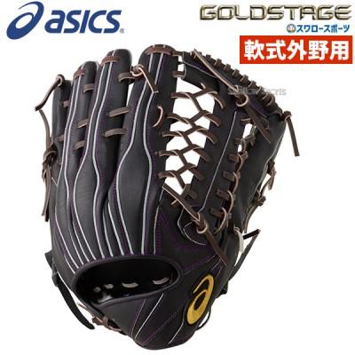 アシックス ベースボール 軟式グローブ グラブ ゴールドステージ 外野手用  大人 3121A564 ASICS