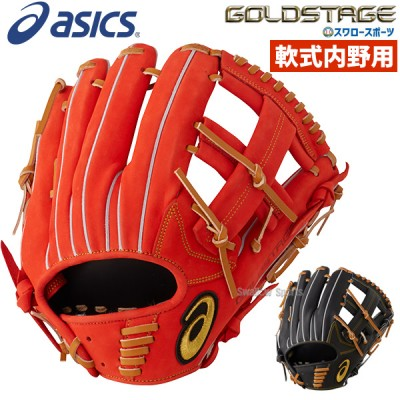 【即日出荷】 アシックス ベースボール 軟式グローブ グラブ ゴールドステージ 内野手用 大人 内野用 3121A570  ASICS