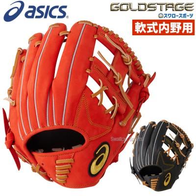 【即日出荷】 アシックス ベースボール 軟式グローブ グラブ ゴールドステージ 内野手用 大人 内野用 3121A571 ASICS