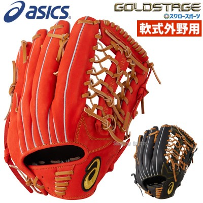 アシックス ベースボール 軟式グローブ グラブ ゴールドステージ 外野手用 大人 外野用 3121A572 ASICS