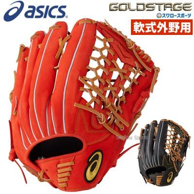 【即日出荷】 送料無料 アシックス ベースボール 軟式グローブ グラブ ゴールドステージ 外野手用 大人 外野用 3121A573  ASICS