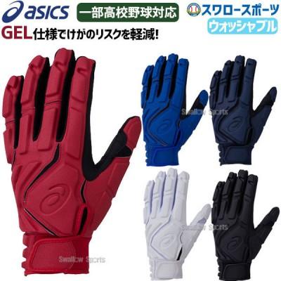 【即日出荷】 アシックス ベースボール バッティング用 手袋 ゴールドステージ 両手用 高校野球対応 バッティンググローブ 3121A583 ASICS