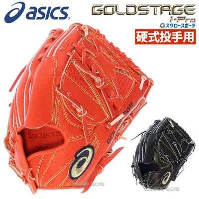 【即日出荷】 送料無料 アシックス ベースボール ASICS 限定 硬式グローブ グラブ ゴールドステージ i-Pro 投手用 (タテ) 3121A592