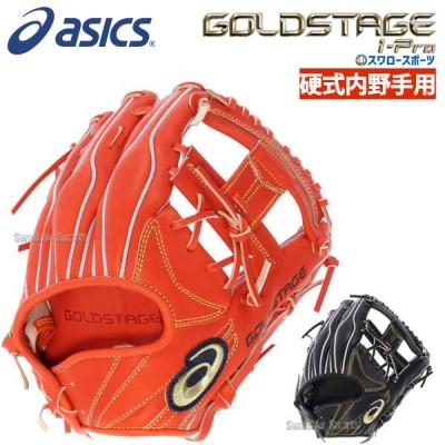 【即日出荷】 送料無料 アシックス ベースボール ASICS 限定 硬式グローブ グラブ ゴールドステージ i-Pro 内野手用 (ヨコ) 3121A593