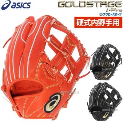 【即日出荷】 送料無料 アシックス ベースボール ASICS 限定 硬式グローブ グラブ ゴールドステージ i-Pro 内野手用 (タテ) 3121A594