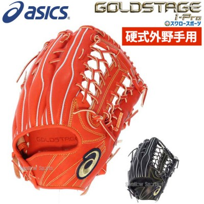 【即日出荷】 送料無料 アシックス ベースボール ASICS 限定 硬式グローブ グラブ ゴールドステージ  i-Pro 外野手用 (タテ) 3121A595