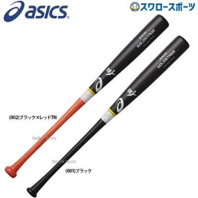 【即日出荷】 アシックス ベースボール 限定 硬式 木製 バット ゴールドステージ 国産アオダモ BFJマーク入り 3121A617 ASICS