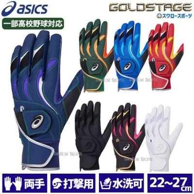 【即日出荷】 アシックス ベースボール 手袋 バッティング用手袋 両手用 バッティンググローブ バッティング用カラー手袋 高校野球対応 3121A635 ASICS