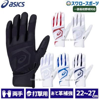 【即日出荷】 アシックス ベースボール 手袋 バッティング用手袋 両手用 バッティンググローブ ネオリバイブ バッティング用手袋 高校野球対応 3121A636 ASICS NEOREVIVE