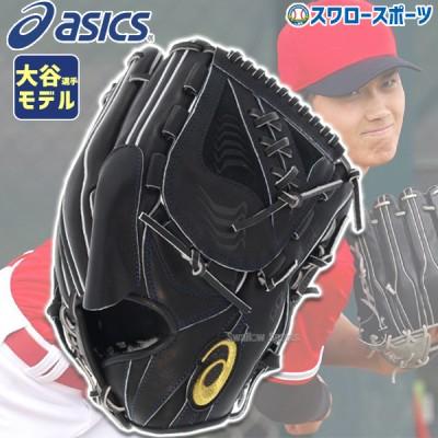 【即日出荷】 アシックス 硬式グローブ グラブ ゴールドステージ 大谷モデル 投手用 3121A640 硬式野球 野球部 大人 野球用品 スワロースポーツ