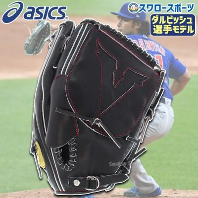 【即日出荷】 アシックス 硬式グローブ グラブ ゴールドステージ ダルビッシュモデル 投手用 3121A642 硬式野球 野球部 大人 野球用品 スワロースポーツ