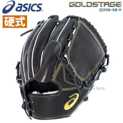 【即日出荷】 アシックス ベースボール ASICS 限定 硬式グローブ グラブ ゴールドステージ 投手用 3121A646