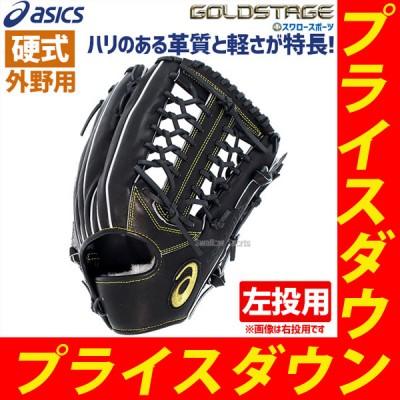 【即日出荷】 アシックス ベースボール ASICS 限定 硬式グローブ グラブ ゴールドステージ 外野手用 3121A648