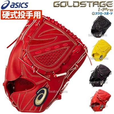 【即日出荷】 送料無料 アシックス ベースボール 硬式グローブ グラブ ピッチャー 投手用 ゴールドステージ i-Pro サイズ8 高校野球対応 3121A653 ASICS