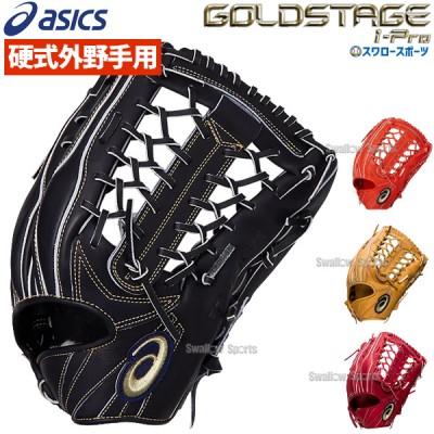 送料無料 アシックス ベースボール 硬式 グローブ グラブ ゴールドステージ i-Pro 外野 外野手用 高校野球対応 3121A665 ASICS
