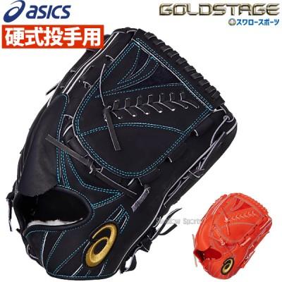 アシックス ベースボール 硬式 グローブ グラブ ゴールドステージ ピッチャー 投手用 高校野球対応 3121A676 ASICS