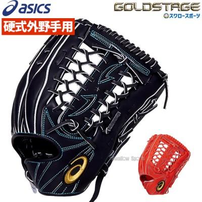 アシックス ベースボール 硬式 グローブ グラブ ゴールドステージ  外野 外野手用 高校野球対応 3121A679 ASICS