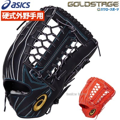 アシックス ベースボール 硬式 グローブ グラブ ゴールドステージ  外野 外野手用 高校野球対応 33121A680 ASICS