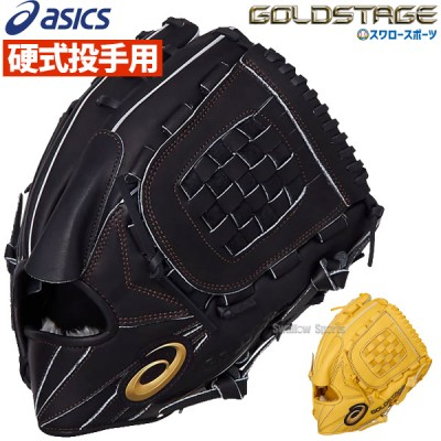 アシックス ベースボール 硬式グローブ グラブ ゴールドステージ WP ピッチャー 投手用 高校野球対応 3121A685 ASICS