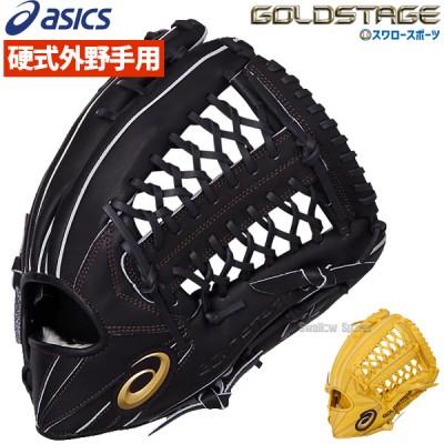アシックス ベースボール 硬式グローブ グラブ ゴールドステージ WP 外野 外野手用 高校野球対応 3121A688 ASICS