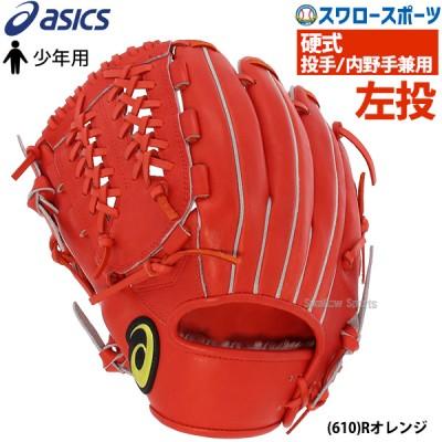 アシックス ベースボール 少年 ジュニア 硬式グローブ グラブ ネオリバイブ MLT ピッチャー 投手 内野 内野手兼用 3121A689 ASICS