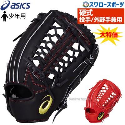 アシックス ベースボール 少年 ジュニア 硬式グローブ グラブ ネオリバイブ MLT ピッチャー 投手 外野 外野手兼用 3121A691 ASICS