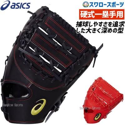 アシックス ベースボール 硬式ファーストミット ネオリバイブ MLT 一塁手用 3121A693 ASICS