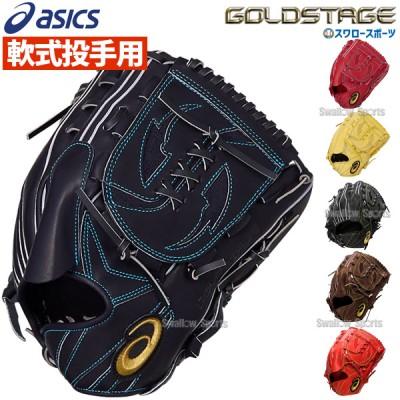 【即日出荷】 送料無料 アシックス ベースボール 軟式グローブ グラブ ゴールドステージ 投手用 大人 3121A703 ASICS 軟式用 野球用品 スワロースポーツ