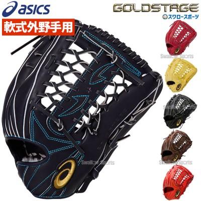 【即日出荷】 送料無料 アシックス ベースボール 軟式グローブ グラブ ゴールドステージ 外野 外野手用 大人 3121A707 ASICS 軟式用 野球用品 スワロースポーツ