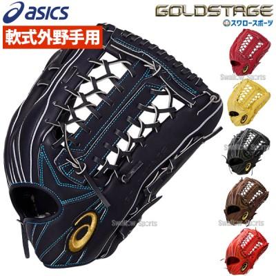 【即日出荷】 送料無料 アシックス ベースボール 軟式グローブ グラブ ゴールドステージ 外野 外野手用 大人 3121A708 ASICS 軟式用 野球用品 スワロースポーツ