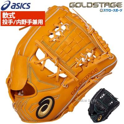 【即日出荷】 アシックス ベースボール 軟式グローブ グラブ ゴールドステージ UT 投手 内野手 兼用 大人 3121A712 ASICS 軟式用 野球用品 スワロースポーツ