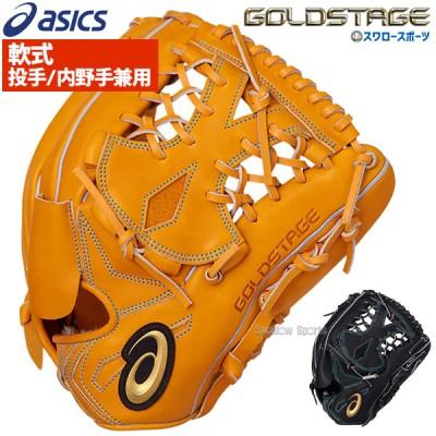 【即日出荷】 アシックス ベースボール 軟式グローブ グラブ ゴールドステージ UT 投手 内野手 兼用 大人 3121A713 ASICS 軟式用 野球用品 スワロースポーツ