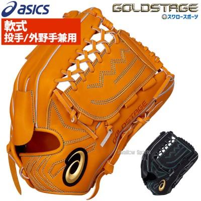 【即日出荷】 アシックス ベースボール 軟式グローブ グラブ ゴールドステージ UT 投手 外野手 兼用 大人 3121A714 ASICS 軟式用 野球用品 スワロースポーツ