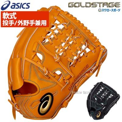 【即日出荷】 アシックス ベースボール 軟式グローブ グラブ ゴールドステージ UT 投手 外野手 兼用 大人 3121A715 ASICS 軟式用 野球用品 スワロースポーツ