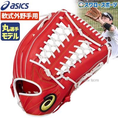 【即日出荷】 アシックス 軟式グローブ グラブ プロフェッショナル スタイル 外野手用 丸選手モデル 3121A731 ベースボール asics 軟式用 野球用品 スワロースポーツ